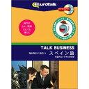Talk Business 海外取引に役立つスペイン語 インフィニシス