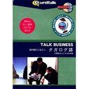 Talk Business 海外取引に役立つタガログ語 インフィニシス