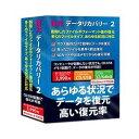 復元・データリカバリー2 Windows 8対応版【税込】 フロントライン 【返品種別A】【RCP】