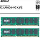 D3U1600-4GX2/E【税込】 バッファロー PC3-12800(DDR3-1600) 240pin DIMM 8GB(4GB×2枚) 【簡易パッケージモ...
