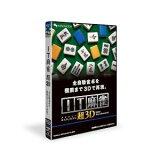 IT麻雀 超3D(価格改定版)【】 マグノリア 【返品種別B】【RCP】