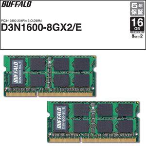 D3N1600-8GX2/E【税込】 バッファロー PC3-12800(DDR3-1600) 204pin S.O.DIMM 16GB(8GB×2枚) 【簡易パッケージモデル】 [D3N16008GX2E]【返品種別B】【送料無料】【RCP】
