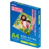 LPR-A4E2【税込】 ナカバヤシ ラミネートフィルム 100μm A4 100枚入り [LPRA4E2]【返品種別A】【RCP】