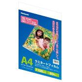 LPR-A4E2-SP【税込】 ナカバヤシ ラミネートフィルム 100μm A4 20枚入り [LPRA4E2SP]【返品種別A】【RCP】