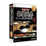 世界最強銀星囲碁 Super PLATINUM 4【】 ジャングル 【返品種別B】【RCP】