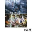 【PS3】ファイナルファンタジーXIII-2 デジタルコンテンツセレクション 【税込】 スクウェア・エニックス [SE-W0009ファインルファンタジー]【返品種別B】【送料無料】【RCP】