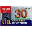 UR-30L【税込】 マクセル 30分 ノーマルテープ1本パック maxell [UR30L]【返品種別A】【RCP】