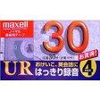 UR-30L4P【税込】 マクセル 30分 ノーマルテープ4本パック maxell [UR30L4P]【返品種別A】【RCP】
