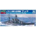 【再生産】1/2000 ワールドネイビー イギリス海軍 巡洋戦艦 フッド【09321】 アオシマ [ABK WN イギリスカイグン フッド]【返品種別B】