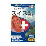 Talk Now!第一次的瑞士语【】infinishisu 【退货类别A】【】【RCP】[Talk Now!はじめてのスイス語【】 インフィニシス 【返品種別A】【】【RCP】]