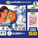 Talk Now! はじめてのポルトガル語USBメモリ版 インフィニシス