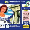 Talk Now! はじめてのギリシャ語USBメモリ版 インフィニシス