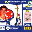 Talk Now! はじめてのトルコ語USBメモリ版 インフィニシス