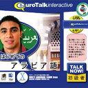 Talk Now! はじめてのアラビア語USBメモリ版 インフィニシス