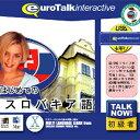 Talk Now! はじめてのスロバキア語USBメモリ版 インフィニシス