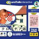 Talk Now! はじめてのクロアチア語USBメモリ版 インフィニシス