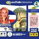 Talk Now! はじめてのセルビア語USBメモリ版 インフィニシス