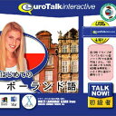 Talk Now! はじめてのポーランド語USBメモリ版 インフィニシス