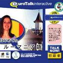 Talk Now! はじめてのルーマニア語USBメモリ版 インフィニシス