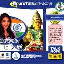 Talk Now! はじめてのヒンディー語USBメモリ版 インフィニシス
