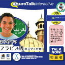 Talk Now! はじめてのアラビア語(エジプト方言)USBメモリ版 インフィニシス