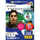 Talk Now! はじめてのアラビア(クラシック)語 インフィニシス