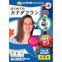 Talk Now! はじめてのカナダフランス語 インフィニシス