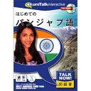 Talk Now ! はじめてのパンジャブ語 インフィニシス