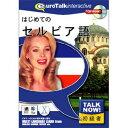 Talk Now! はじめてのセルビア語 インフィニシス