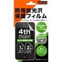 RT-T4F/CR【税込】 レイ・アウト iPod touch 4th用液晶保護フィルム(防指紋光沢・2枚入り) [RTT4FCR]【返品種別A】【RCP】