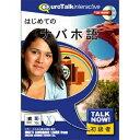 Talk Now ! はじめてのナバホ語 インフィニシス