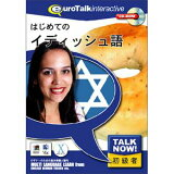 Talk Now ! 第一次的Yiddish语【】infinishisu 【退货类别A】【RCP】[Talk Now ! はじめてのイディッシュ語【】 インフィニシス 【返品種別A】【RCP】]