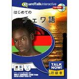 Talk Now ! 第一次的chewa语【】infinishisu 【退货类别A】【RCP】[Talk Now ! はじめてのチェワ語【】 インフィニシス 【返品種別A】【RCP】]