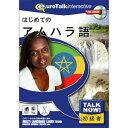 Talk Now ! はじめてのアムハラ語 インフィニシス