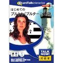 Talk Now ! はじめてのブルトン(ブルターニュ)語 インフィニシス 【返品種別A】