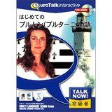 Talk Now ! 第一次的Breton(布列塔尼)语【含税】个人电脑软件infinishisu 【退货类别A】[Talk Now ! はじめてのブルトン(ブルターニュ)語【税込】 パソコンソフト インフィニシス 【返品種別A】]