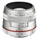 HD-DA35/マクロSL ペンタックス HD PENTAX-DA 35mmF2.8 Macro Limited (シルバー) ※DAレンズ(デジタル専用)
