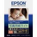 KA450SLU【税込】 エプソン 写真用紙ライト 薄手光沢 A4サイズ 50枚 [KA450SLU]【返品種別A】【RCP】