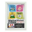 フ-DPW-A5-W ナカバヤシ A5/2L判 木製デジタルプリントフレーム(ホワイト)