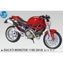 1/12 完成品バイク DUCATI MONSTER 1100 2010(レッド)【81747】 【税込】 アオシマ [ABK DUCATI MONSTER 1100 2010 レッド]【返品種別B】【RCP】