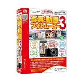 写真・動画にフォトムービー3【税込】 デネット 【返品種別B】【RCP】