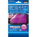 【PS Vita】PCH-2000用空気入らなシートV2 【税込】 ゲームテック [VF1490]【返品種別B】【RCP】