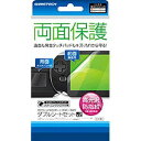 【PS Vita】PCH-2000用ダブルシートセットV2 【税込】 ゲームテック [VF1493]【返品種別B】【RCP】