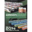 [鉄道模型]グリーンマックス GREENMAX 0006 グリーンマックスNゲージ総合カタログ2014(Vol.16) 【税込】 [GM ソウゴウカタログVOL.16]【返品種別B】【RCP】