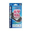 【PS Vita】PCH-2000用衝撃吸収フィルター(気泡吸収タイプ) アクラス [SASP-0243]