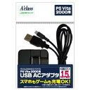 【PS Vita】PCH-2000用USB ACアダプタ 【税込】 アクラス [SASP-0244]【返品種別B】【RCP】