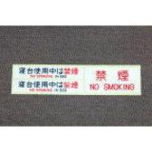[鉄道模型]フレイトライナー F-414 禁煙ステッカー 【税込】 [フレートライナー F-414]【返品種別B】【RCP】
