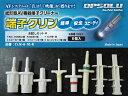 CLN-6-10-8 オプソル 端子クリーナー【お試しセットα(アルファ)】 OPSOLU 端子クリン