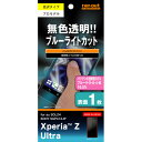RT-SOL24F/M1 レイアウト Xperia Z Ultra(SOL24/SGP412JP)用ブルーライト低減 つやつや気泡軽減フィルムクリアタイプ 1枚入(高光沢タイプ) ray-out