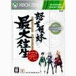 【Xbox360】怒首領蜂最大往生 プラチナコレクション 【税込】 ケイブ [7DU-00005]【返品種別B】【RCP】